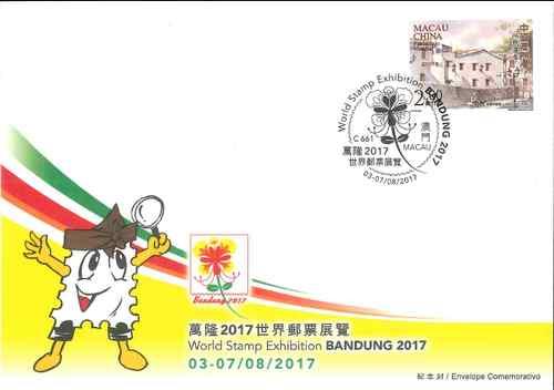 澳门8月3日发行『万隆2017世界邮票展览 』纪念封