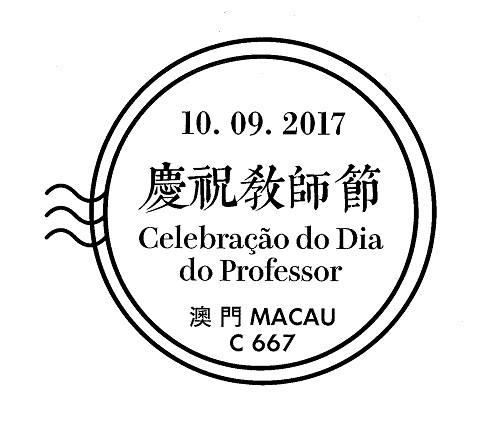 澳门9月10日2018『庆祝教师节』纪念邮戳