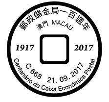 澳门9月21日『邮政储金局一百周年』纪念邮戳