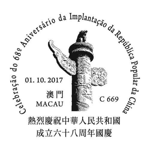 澳门10月1日「热烈庆祝中华人民共和国成立六十八周年国庆」纪念邮戳