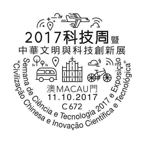 澳门10月11日『2017科技周暨中华文明与科技创新展』纪念邮戳