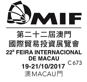 澳门10月19日『第二十二届澳门国际贸易投资展览会』纪念邮戳