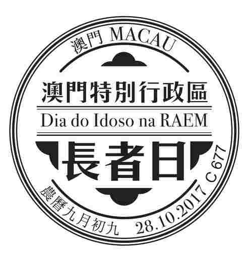 澳门10月28日『澳门特别行政区长者日』纪念邮戳