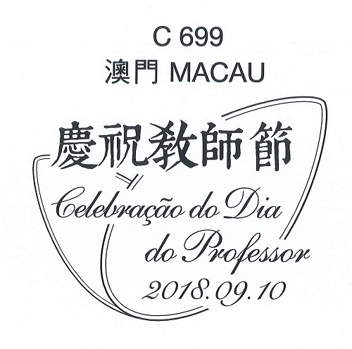 澳门9月10日教师节纪念邮戳和纪念封