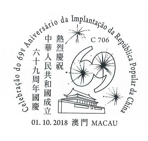 澳门10月1日『热烈庆祝中华人民共和国成立六十九周年国庆』 纪念邮戳