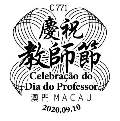 澳门9月10日『庆祝教师节』纪念邮戳
