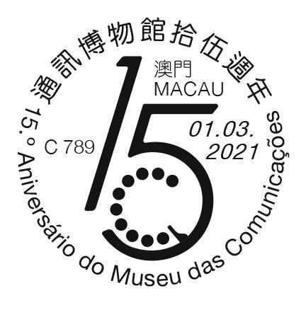 澳门3月1日『通讯博物馆拾伍周年』纪念邮戳