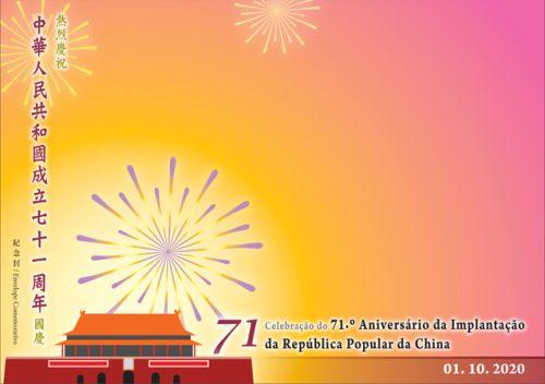 澳门10月1日「热烈庆祝中华人民共和国成立七十一周年国庆」纪念邮戳