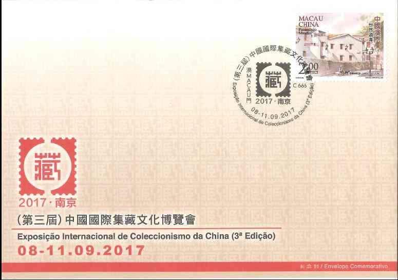 澳门9月8日『(第三届)中国国际集藏文化博览会 』纪念封和纪念邮戳
