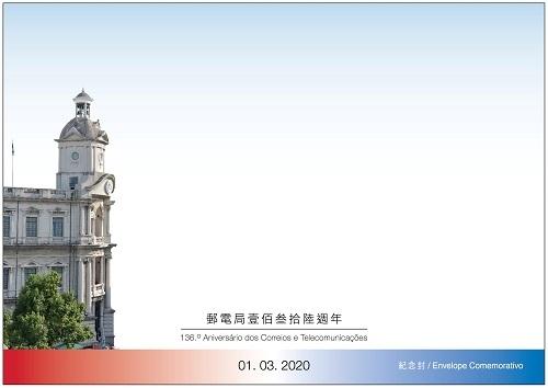 澳门3月1日『邮电局壹佰叁拾陆周年』纪念邮戳