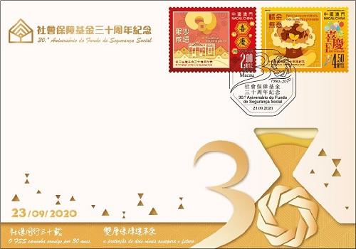 澳门9月23日『社会保障基金三十周年纪念』纪念邮戳