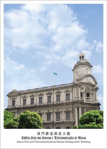 澳门8月1日发行澳门邮电总部大楼邮资已付明信片