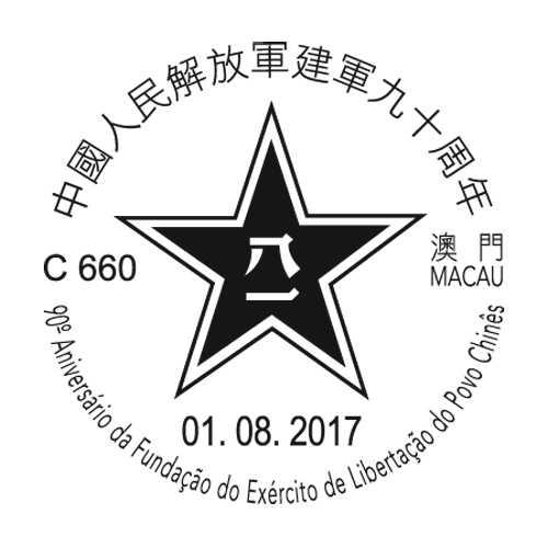 澳门8月1日中国人民解放军建军九十周年纪念邮戳