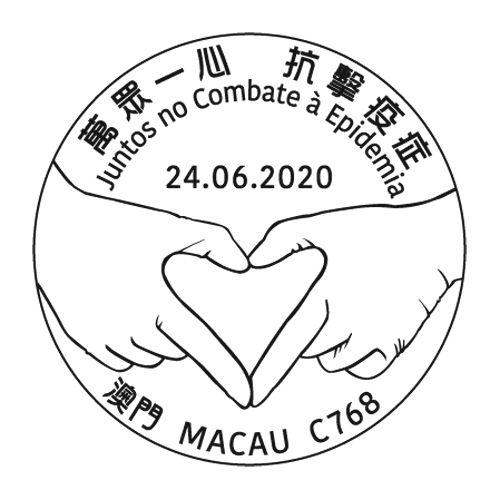 澳门6月24日万众一心抗击疫症邮票纪念邮戳