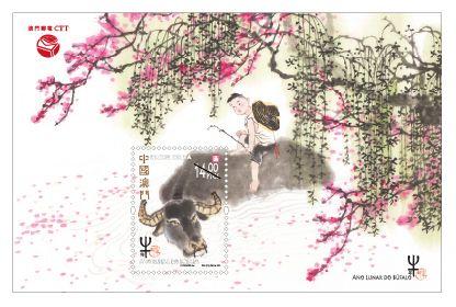澳门2021年1月5日发行牛年邮票