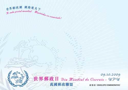 澳门7月15日『世界遗产 �C 澳门历史城区十三周年纪念』纪念邮戳